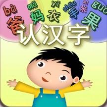 150个 学前儿童必认汉字 - 幼儿 儿童认知系列15
