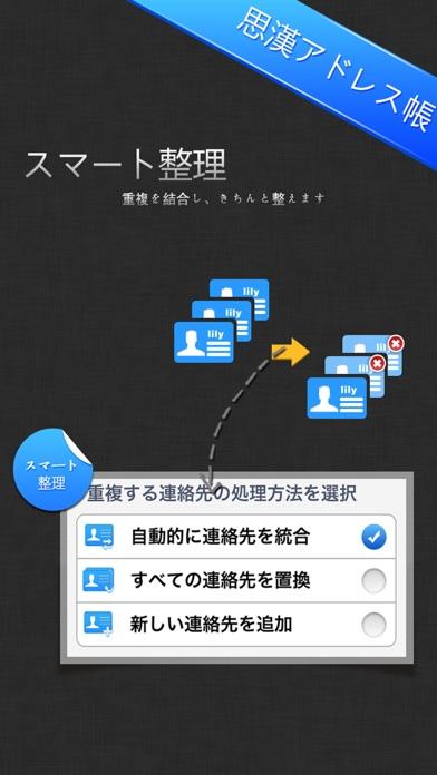 連絡先のバックアップPro ContactTool Pro&backup to Excelのスクリーンショット5