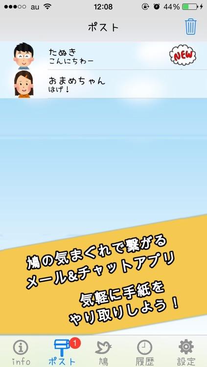 伝書鳩 -無料のチャットアプリ-