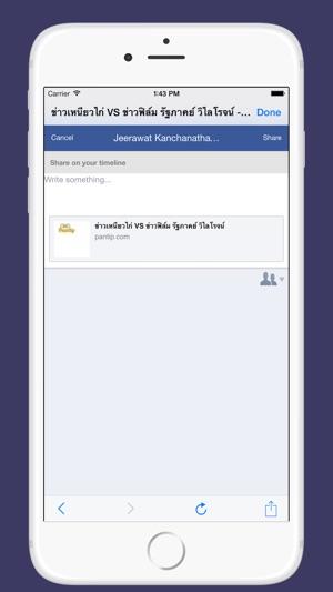 Pantip Topic on the App Store