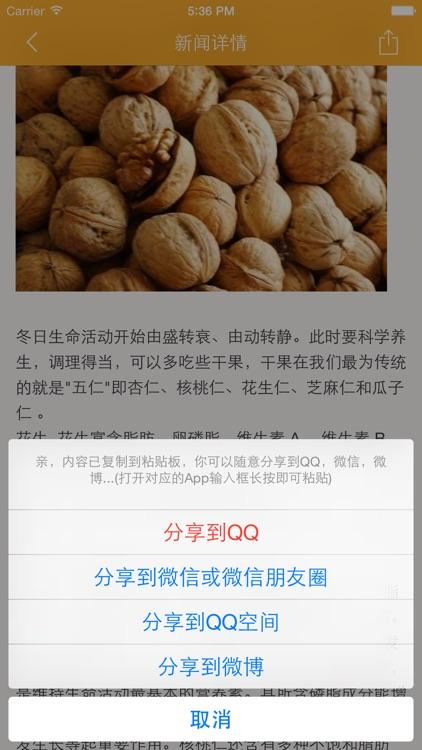 时令养生 - 一年四季养生宝典 screenshot-3