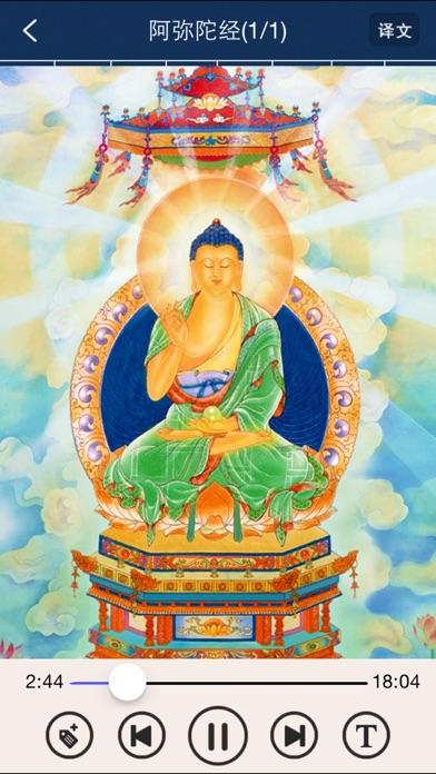 阿弥陀经【有声】佛教经典のおすすめ画像3