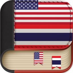 Offline Thai to English Language Dictionary , Translator - พจนานุกรมภาษาอังกฤษเป็นภาษาไทย