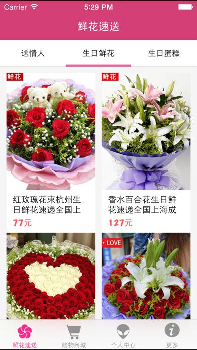 鲜花速送-鲜花预定和生日蛋糕同城速送 screenshot two