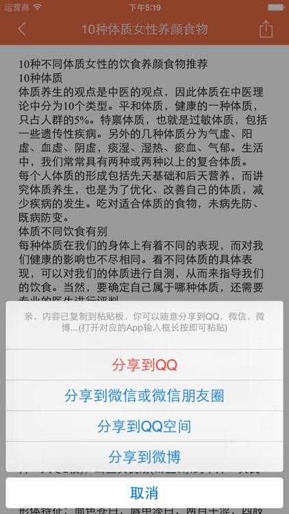 补虚养生食谱大全 screenshot-4