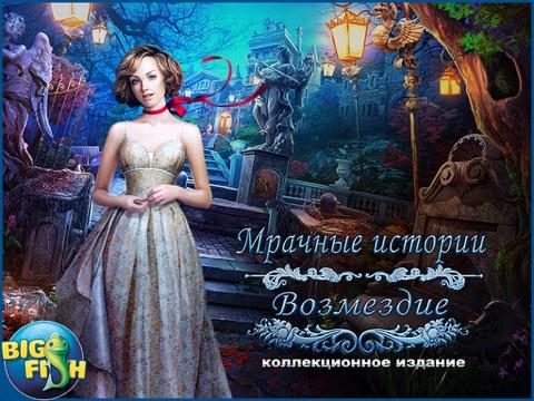 Игра Мрачные истории. Возмездие. HD - поиск предметов, тайны, головоломки, загадки и приключения