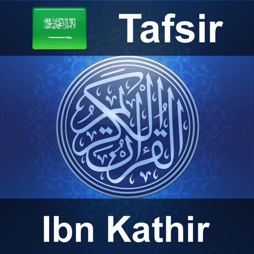Quran and Tafseer Ibn Kathir Verse by Verse in Arabic