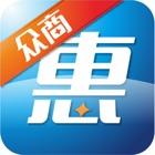 众商惠 icon