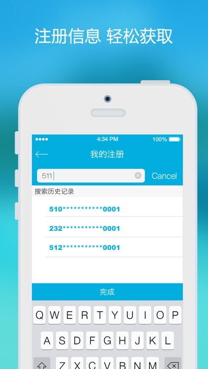 西安健康跑 screenshot-4