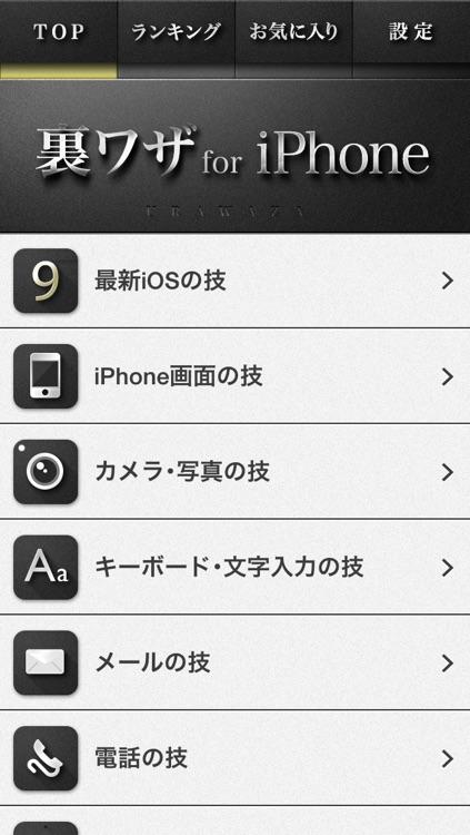 [新]裏技for iPhone(使い方や説明書)