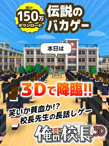 俺の校長3D -貧血続出!無料の朝礼長話しゲーム- Supported by UUUMのおすすめ画像1