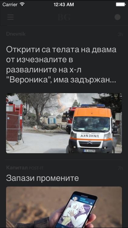 Вестници BG screenshot-4