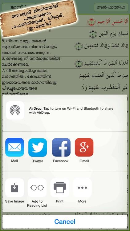 Malayalam Quran - قرآن مجيد - القرآن الكريم screenshot-4