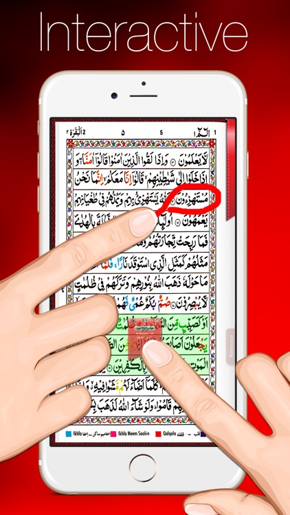 Tajweed Quran Urdu/Persian for iPhone and iPod