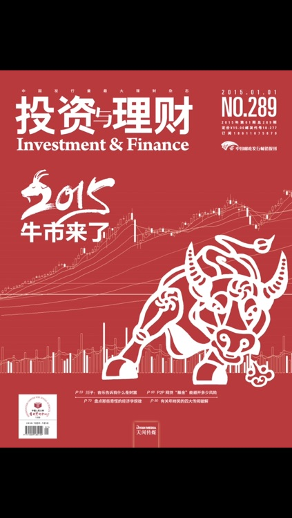 Investment&Finance screenshot-4