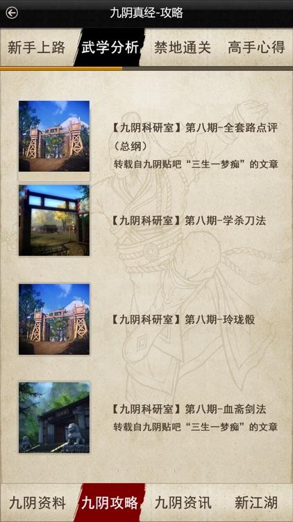 九阴攻略 screenshot-2