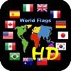 世界國旗通(World Flag)HD Lite