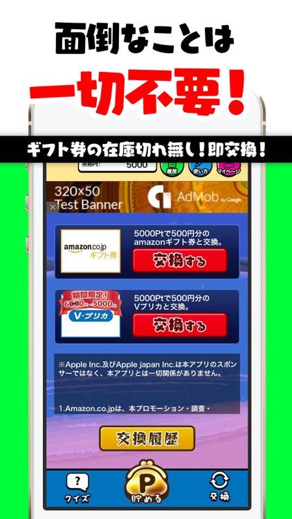 クイズで稼ぐ!マネーイルカ-ポイントを貯めてギフト券をGET!- screenshot-3