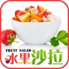 水果沙拉-减肥圣品