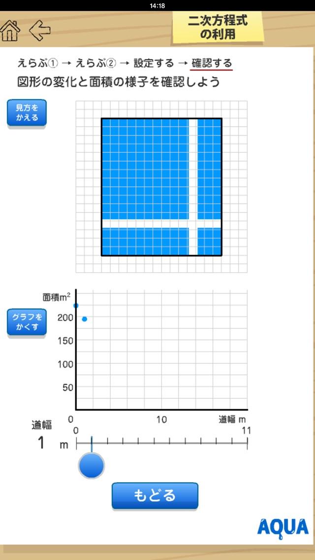 二次方程式の利用 さわってうごく数学「AQUAアクア」のおすすめ画像4