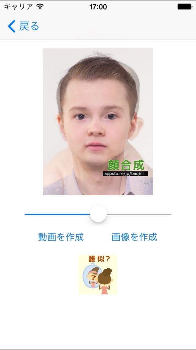顔合成 ~二人の顔写真からモーフィング動画を作成~紹介画像1