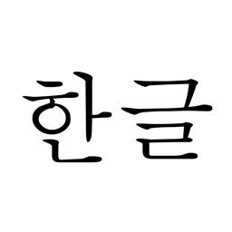 Hangul - Korean Alphabet Quiz