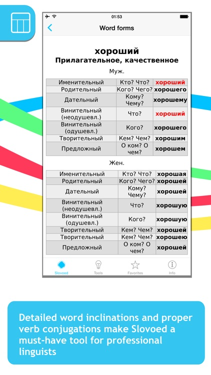 Italian <-> Russian Slovoed Classic talking dictionary screenshot-4