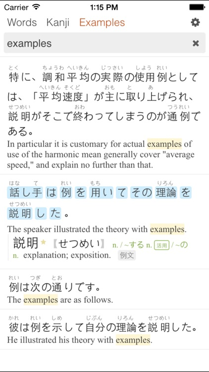 Tangorin Japanese Dictionary screenshot-3