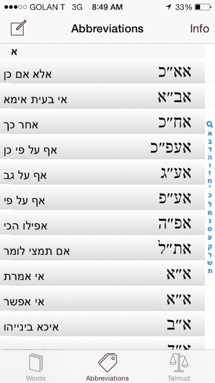 Talmud Keys screenshot-2