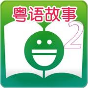Cantonese Stories For Children Chapter 2 - 粵語兒童有聲故事第2集