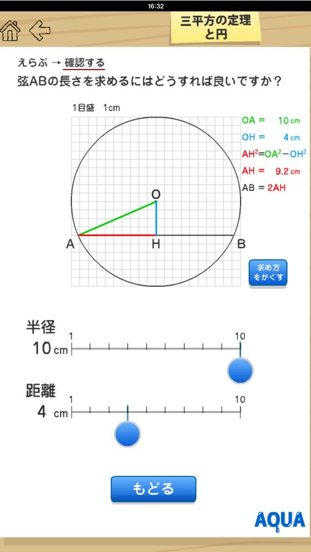 三平方の定理と円 さわってうごく数学「AQUAアクア」のおすすめ画像2