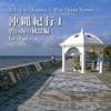 沖縄紀行1 碧い海の風景編 for iPad