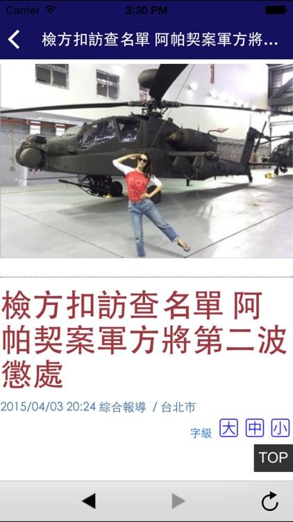 台灣新聞網報 - 最新! 最快! Taiwan News screenshot-4
