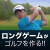 ツアープロコーチ阿河徹の「ロングゲームがゴルフを作る!」