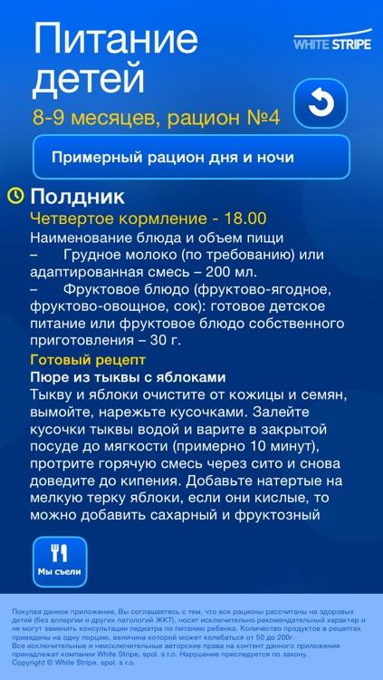 Детские рационы и рецепты 8-12 мес. screenshot-4