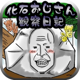 育成ゲーム 『化石おじさん観察日記』