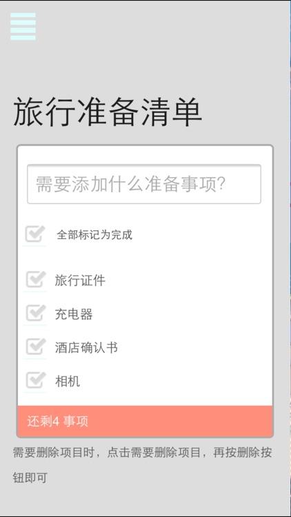 香港旅游指南 - 地图.景点.地铁.攻略 screenshot-4