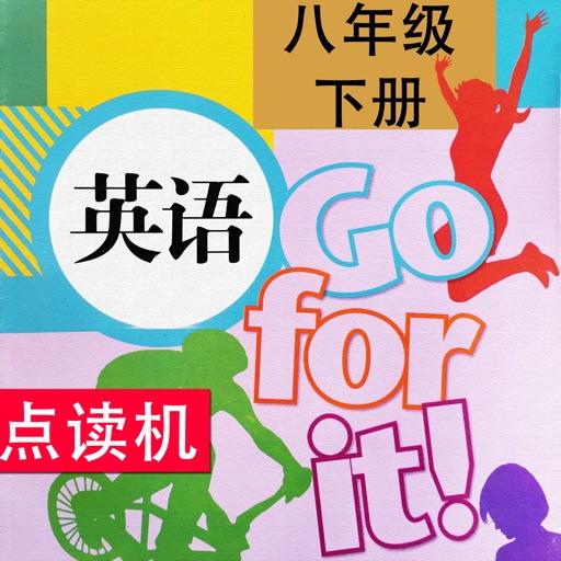 同步教材点读机-人教版Go for it (新目标) 初中英语八年级下册