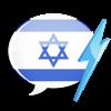 WordPower Learn Hebrew Vocabulary by InnovativeLanguage.com - Innovative Language Learning USA LLC