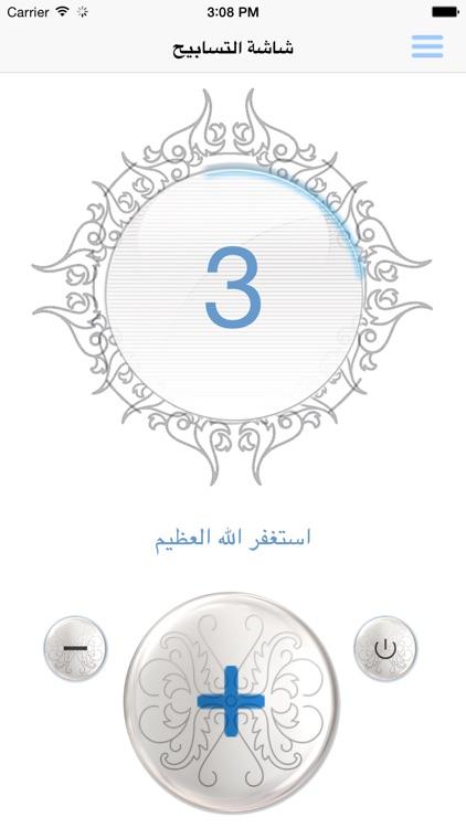 المنشاوي تحفيظ القرآن الكريم للأطفال -ترديد أطفال محمد صديق المنشاوي screenshot-3