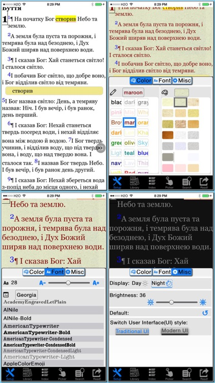 Библия (Ukrainian Holy Bible) screenshot-0