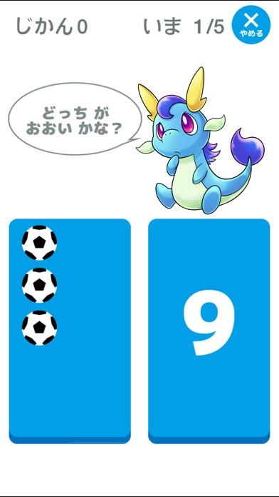 入学前!小学校1年生の算数を先取り学習!「かずのトライ」スクリーンショット3