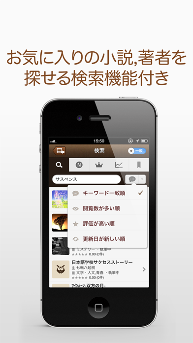FC2小説リーダー ScreenShot1