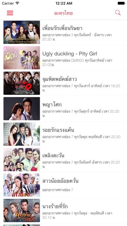 TV Thailand screenshot-4