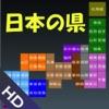 日本の県 HD