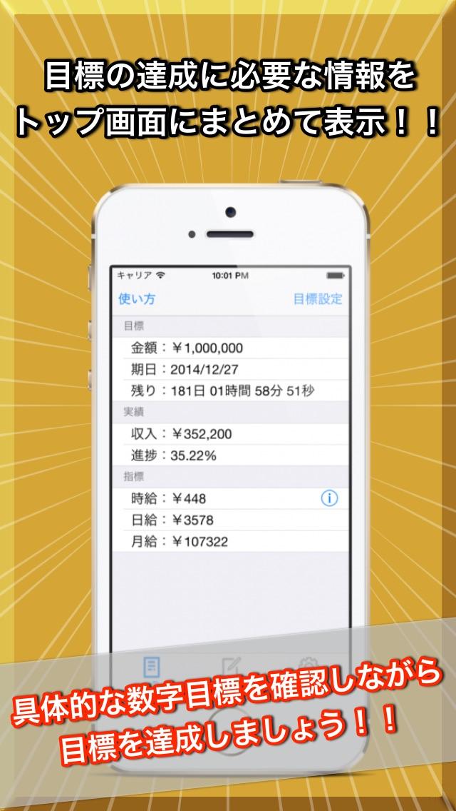 富豪への逆算-お金持ちになる為の収入・支出管理-有料版のスクリーンショット5