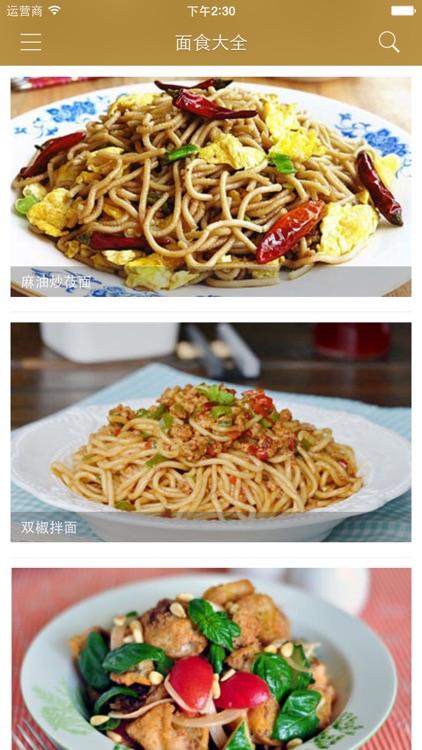 面食大全 - 美味面食做法大全