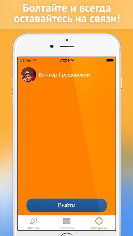 Boltatus - messenger for Odnoklassniki social network screenshot-4