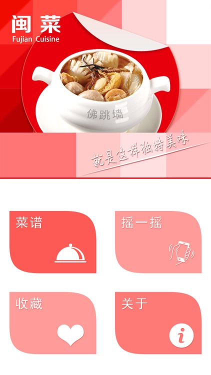 闽菜菜谱大全 screenshot-3