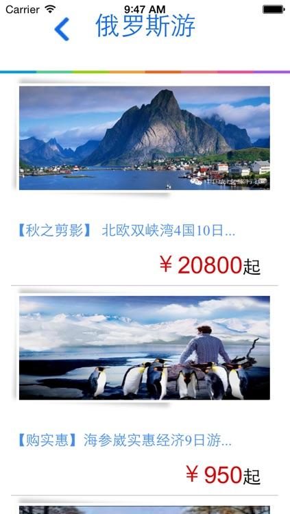 哈铁国旅 screenshot-2